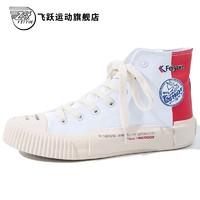 Feiyue. 飞跃 FXY-030TC-1 ulzzang 男子高帮板鞋