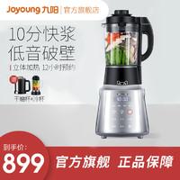 Joyoung 九阳 加热破壁机家用Y926降噪养生豆浆全自动多功能官方旗舰店