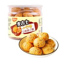 麦吉士 山核桃仁小酥糕点点心零食小吃 320g/罐