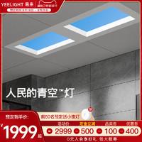 Yeelight 易来 yeelight青空灯简约现代面板灯具大气创意自然光清空灯新款吸顶灯