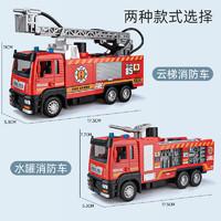 瀚卫  合金声光回力云梯水罐消防车(可喷水)