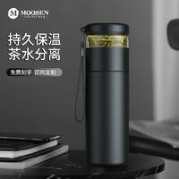 moosen 慕馨 德国MOOSEN 茶水分离保温杯304真空不锈钢大容量