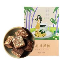 风味坐标 兴杰滋补 精选姜母黑糖 250g  纯手工红糖 养生姜茶糖块 云南特产 京东出品