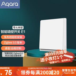 Aqara 绿米联创 绿米Aqara 智能墙壁开关E1 可接入米家APP 小爱同学语音控制 APP远程灯控 零火线单键版