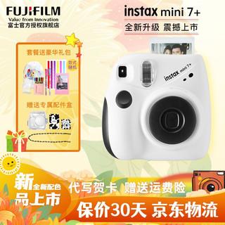 FUJIFILM 富士 新品拍立得mini7+升级款相机礼盒一次成像傻瓜旅游照相机
