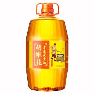 胡姬花古法花生油4L/桶 物理压榨 食用油 初榨精华家用家庭桶装