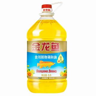 金龙鱼葵花籽食用植物调和油5L*2桶 人气爆款食用油家用桶装