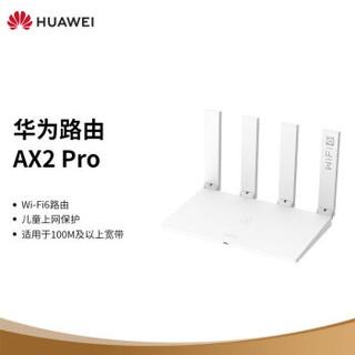华为路由AX2 Pro Wi-Fi6路由 5G双频 畅享4K影片 提供手游加速 儿童上网保护