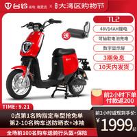 TAILG 台铃 新款TL2电动自行车48V14Ah锂电池两轮电动车电瓶车代步助力车