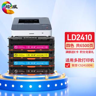 绘威 LD2410四色硒鼓套装 适用联想Lenovo CS2410DN打印机墨盒 粉盒 碳粉盒 墨粉盒