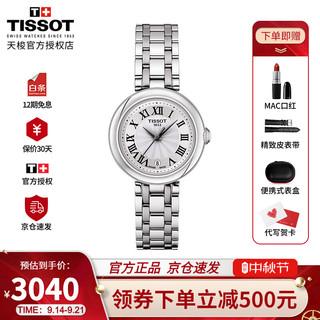 TISSOT 天梭 1853手表  2021新品嘉丽系列钢带石英女士腕表瑞士小美人女表