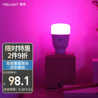 Yeelight 易来 LED灯泡WIFI无线控制LED灯泡彩色氛围灯