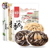 华味亨 焦糖味香瓜子 500g/袋*2