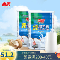 Nanguo 南国 纯椰子粉  360g*2罐