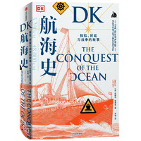 PLUS会员:《DK航海史》