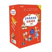 《学而思大语文分级阅读 第二辑》(全10册)