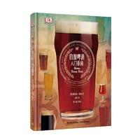 京东PLUS会员:《DK自酿啤酒入门指南》