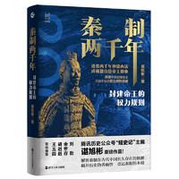 《秦制两千年:封建帝王的权力规则》