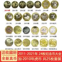 2011-2020纪念币24枚大全套