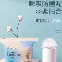EMXEE 嫚熙 防溢乳垫 210片
