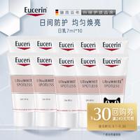Eucerin 优色林 净透淡斑亮肤日用乳液 SPF30 7ml*10赠30元回购券