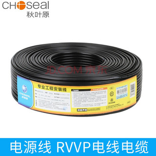CHOSEAL 秋叶原 电源线RVVP电线电缆 音频线国标纯铜环保 RVV3*1.5 200米