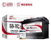 CAMEL 骆驼 汽车电瓶蓄电池6-QW-45(2S) 12V