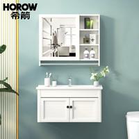 HOROW 希箭 MYSG-0761-013 吕思系列 浴室柜 白色80cm