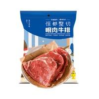 88VIP:HONDO BEEF 恒都牛肉 恒都国产整切眼肉牛排 140g