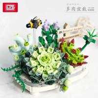 LOZ 俐智 loz多肉植物樱花盆栽积木永生花朵塑料假花装饰摆件拼装玩具礼物1657-1661