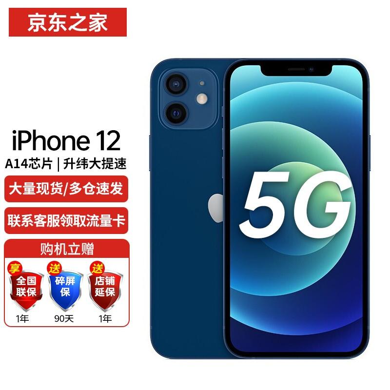 Apple 苹果 iPhone12(A2404) 5G手机 蓝色 64G 官方标配(享90天碎屏险)