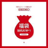 SEIKO 精工 seiko日本精工限量超值惊喜福袋