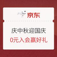 促销活动:京东庆中秋迎国庆