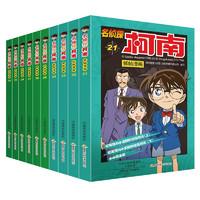 PLUS会员:《名侦探柯南彩色漫画》(套装21-30册)