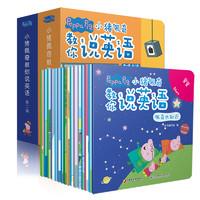 京东PLUS会员:《小猪佩奇教你说英语 第一辑+第二辑》(软精装、套装共16册)