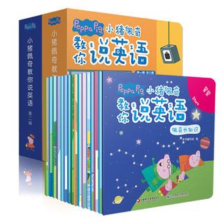 《小豬佩奇教你說英語 第一輯+第二輯》(軟精裝、套裝共16冊)