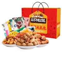 Three Squirrels 三只松鼠 坚果大礼包 8袋 1.498kg 礼盒装