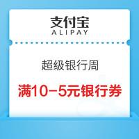 支付宝 超级银行周 宁波银行、杭州银行满10-5元银行券