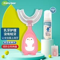 Pretty bear儿童U型手动牙刷 公主粉+收纳盒+慕斯牙膏
