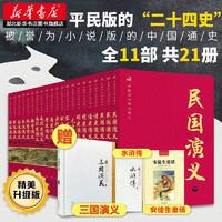 《中国历代通俗演义》(全11部共21册)