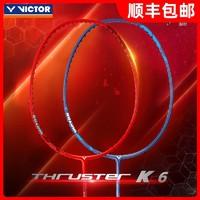 VICTOR 威克多 威可多 突击系列 TK6 进攻型羽毛球拍