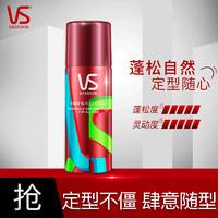 VS 沙宣 发胶定型喷雾肆意定型发胶50ml男女士造型发泥定型发蜡