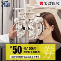 宝岛眼镜50元抵100验光服务抵用券视觉功能检查配眼镜券