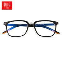 潮库 80645防蓝光近视眼镜+1.61防蓝光镜片0-800度