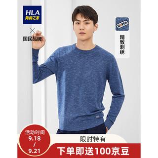HLA 海澜之家 舒适圆领长袖毛衫柔和大方套头衫男