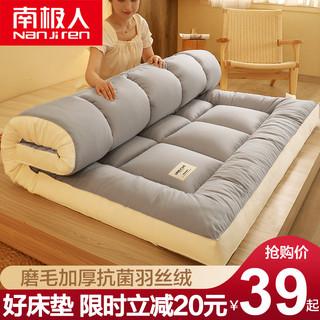 Nan ji ren 南极人 榻榻米床垫软垫家用学生宿舍单人租房专用海绵垫被褥床褥子