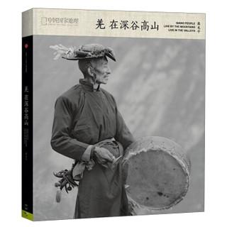 中国国家地理:羌在深谷高山