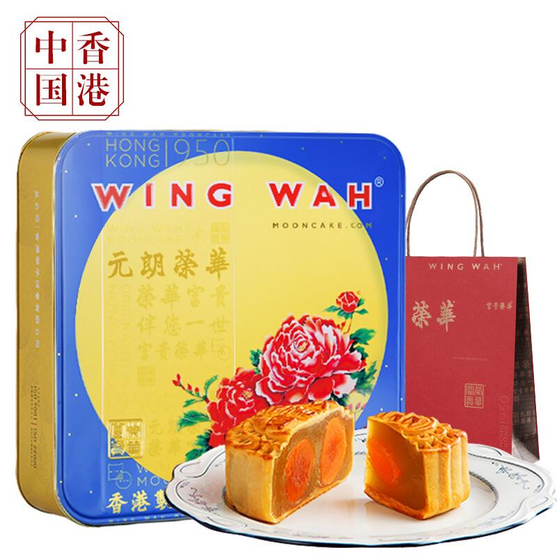 有券的上 : WING WAH 元朗荣华 双黄白莲蓉 港式中秋月饼礼盒 740g