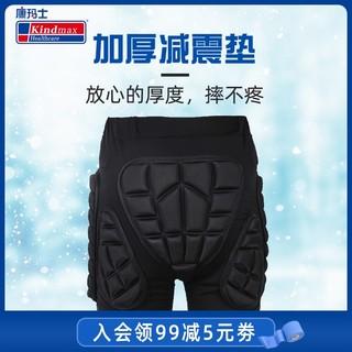 Kindmax 康玛士 冬季滑雪护臀裤滑冰轮滑男女滑板防摔裤护具装备外穿减震裤