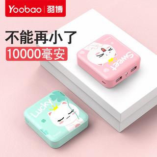 Yoobao 羽博 移动电源10000毫安YB6024双USB迷你led手电筒手机通用充电宝